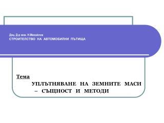 Доц. Д-р инж. Н.Михайлов СТРОИТЕЛСТВО  НА  АВТОМОБИЛНИ  ПЪТИЩА