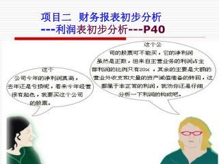 项目二  财务报表初步分析 --- 利润 表初步分析 ---P40
