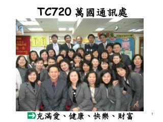TC720 萬國通訊處