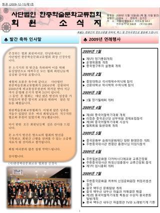 등권  (2009-12-15) 제 1 호