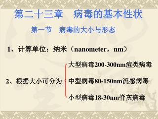 1 、计算单位:纳米( nanometer , nm )
