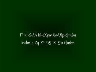 F³ k¦-S-§Ä kI-eXpw XoÀ¶p-t]mbn kwlm-c-Zq-X³ Fs¶ IS--¶p-t]mbn