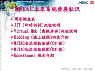 MiTAC 未來系統發展狀況
