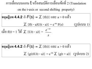 ทฤษฎีบท  4.4.2 ถ้า  F(s) =  L  {f(t)}  และ  a > 0  แล้ว