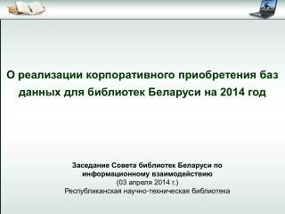 О реализации корпоративного приобретения баз данных для библиотек Беларуси на 2014 год
