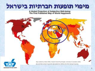 מיפוי תופעות חברתיות בישראל