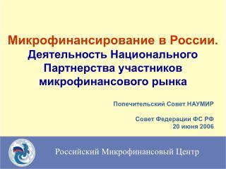 Попечительский Совет НАУМИР Совет Федерации ФС РФ 20 июня 2006