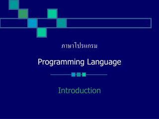 ภาษาโปรแกรม Programming Language