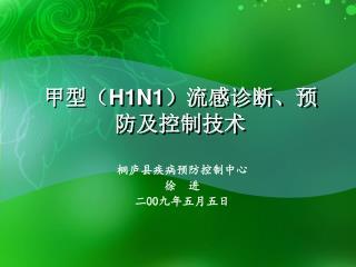 甲型( H1N1 )流感诊断、预防及控制技术