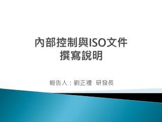 內部控制與 ISO 文件 撰寫 說明