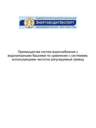 Авторы материалов и разработок: Петько Виктор Гаврилович, доктор технических наук;