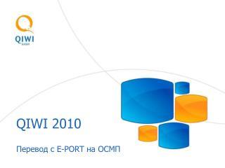 QIWI 2010 Перевод с  E-PORT  на ОСМП