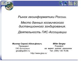 Миллер Сергей Адольфович,  Miller Sergey Президент   President