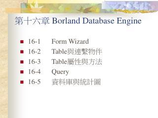 第十六章  Borland Database Engine