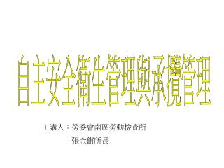 主講人:勞委會南區勞動檢查所         張金鏘所長