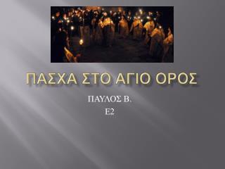 ΠΑΣΧΑ ΣΤΟ ΑΓΙΟ ΟΡΟΣ