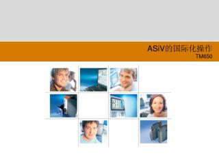 ASiV 的国际化操作 TM650