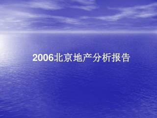 2006 北京地产分析报告