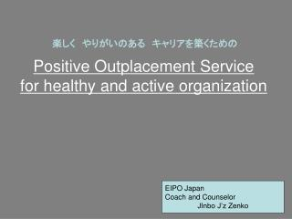 Positive Outplacement Service  for healthy and active organization