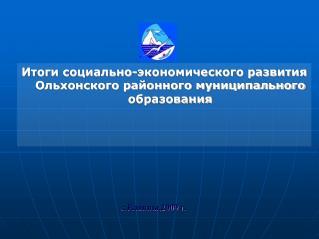 Итоги социально-экономического развития Ольхонского районного муниципального образования