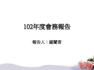 102 年度會務報告