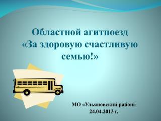 Областной агитпоезд «За здоровую счастливую семью!»