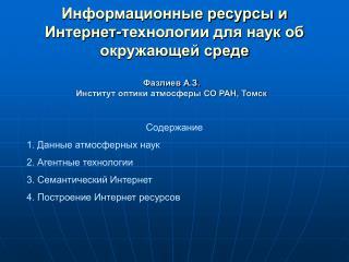 Информационные ресурсы и Интернет-технологии для наук об окружающей среде