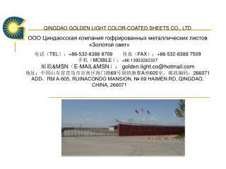 QINGDAO GOLDEN LIGHT COLOR-COATED SHEETS CO., LTD