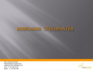 Компания steelmaster