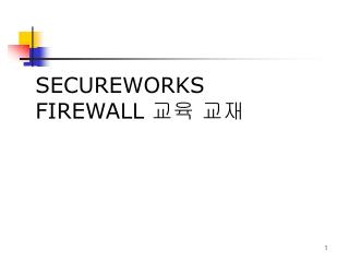 SECUREWORKS FIREWALL  교육 교재