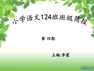 小学语文 124 班班级简报