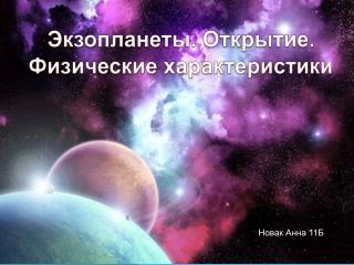 Экзопланеты . Открытие. Физические характеристики
