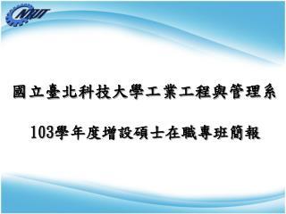 國立臺北科技大學工業工程與管理系