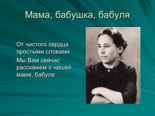 Мама, бабушка, бабуля
