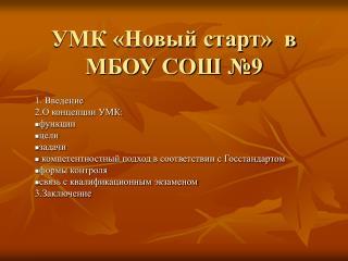 УМК «Новый старт»  в МБОУ СОШ №9