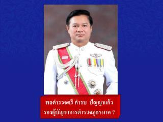 พลตำรวจตรี คำรบ  ปัญญาแก้ว รองผู้บัญชาการตำรวจภูธรภาค  7