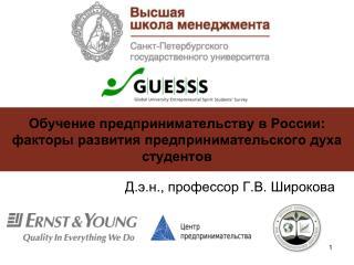 Обучение предпринимательству в России: факторы развития предпринимательского духа студентов
