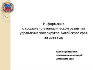 Информация  о социально-экономическом развитии управленческих округов Алтайского края  за 2011 год