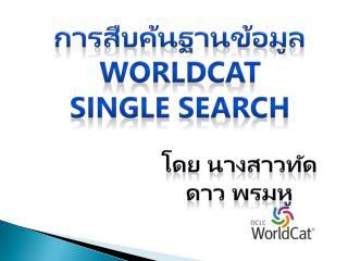 การสืบค้นฐานข้อมูล  WorldCat  Single Search
