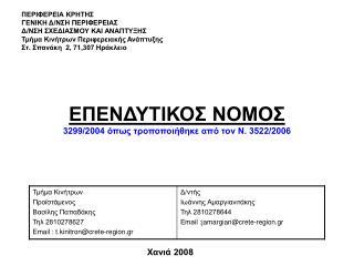 ΕΠΕΝΔΥΤΙΚΟΣΝΟΜΟΣ 3299/2004 όπως τροποποιήθηκε από τονΝ. 3522/2006