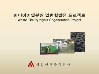 폐타이어열분해 열병합발전 프로젝트 Waste Tire Pyrolysis Cogeneration Project