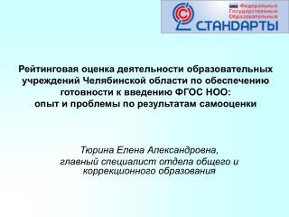 Тюрина Елена Александровна,  главный специалист отдела общего и коррекционного образования