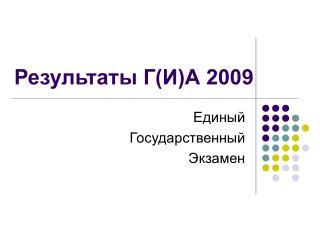 Результаты Г(И)А 2009