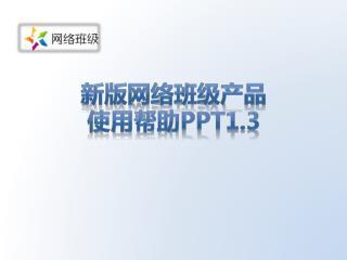 新版网络班级 产品 使用帮助 PPT1.3