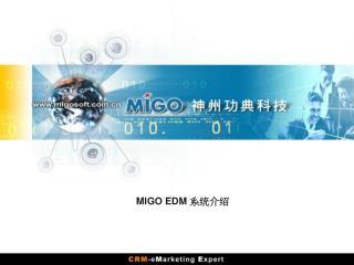MIGO EDM  系统介绍