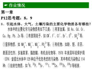 第一章 P12 思考题: 8 , 9 8 、 引起水体、大气、土壤污染的主要化学物质各有哪些?
