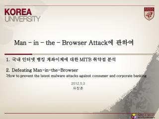 Man – in – the – Browser Attack 에 관하여