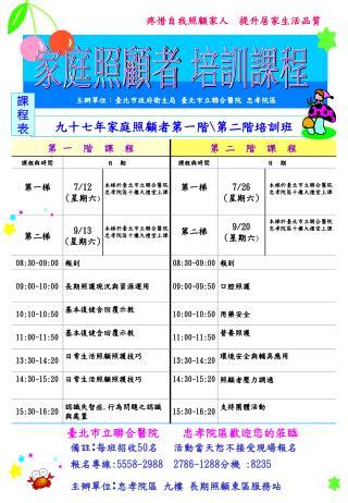 主辦單位:臺北市政府衛生局 臺北市立聯合醫院 忠孝院區
