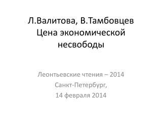 Л.Валитова, В.Тамбовцев Цена экономической несвободы