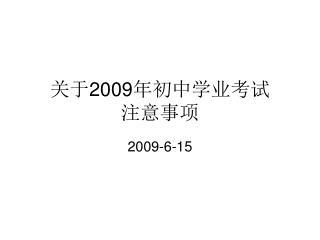 关于 2009 年初中学业考试 注意事项